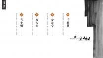 【一点墨】禅风中式古典模板示例3