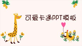 【幼教】可爱卡通PPT模板2