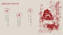 【中式古典】暗红色色典雅中国风传统模板05示例7