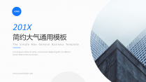 【企业画册-13】简约大气工作汇报模板-蓝色