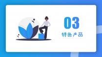 【商务插画】快乐清新简约&公司业务产品服务介绍示例4