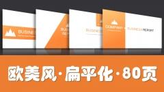 【动态】【欧美风&扁平化系列合集2】4套模板80页