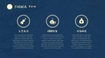 【复古文艺中国风】中秋明月&节日庆典活动策划提案示例6