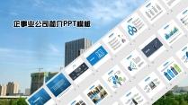 企事业公司简介PPT模板示例2