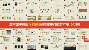 复古扁平炫彩计划总结PPT信息图表合集第六部42套