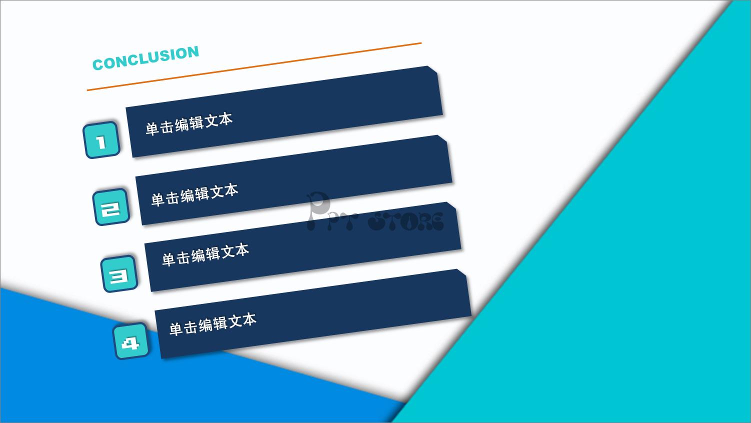 功能商务ppt模板示例2