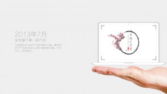 宅寂系列40:轻奢风APP手机互联网科技行业发布会示例7