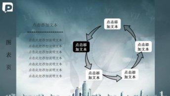 城市时间蓝色商务PPT模板示例3