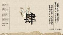 【2018肆悲秋】2018 中国风文化画册杂志模板示例7