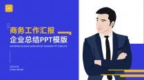 企业商务工作汇报总结PPT模板