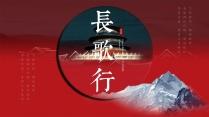 【红】长歌行中国风总结汇报模板示例4