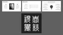 简约时尚黑公司宣传活动策划团队建设员工培训总结汇报示例5