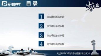 步步为赢蓝色大气商务PPT模板示例2