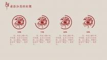 【中式古典】暗红色色典雅中国风传统模板05示例3