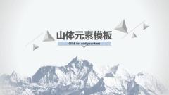 【山体元素大气模板 1】 提案 报告 论文 简历 示例2