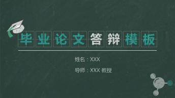 简洁实用毕业答辩模板【黑板不黑3】