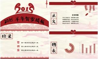 中国红· 羊年贺岁总结汇报年会通用模板