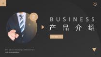 【简约商务】动画黑金中文大气产品宣传介绍PPT模板