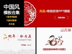 【捆绑优惠】3套中国风通用PPT模板