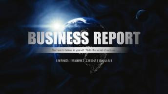 【星空科技风?#35838;?#37325;大气的商务汇报PPT模板(第一期