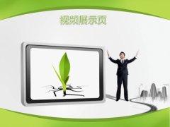 3D绿色清新商务PPT模板示例6