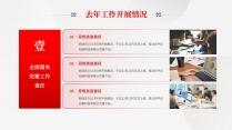 【党建】红色简约大气党建风工作总结模板6示例6