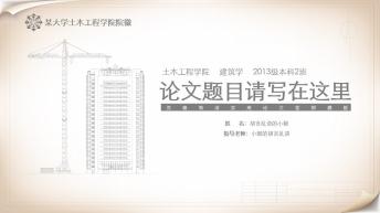 【极简风格】【论文答辩】-工程高定-学术报告模板