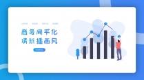 【商务插画】快乐清新简约&公司业务产品服务介绍示例2