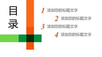 多彩绚丽高端大气实用PPT模板示例4