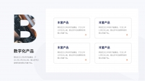 【经典商务】潮流蓝桔商务科技实用主义PPT模板6示例3