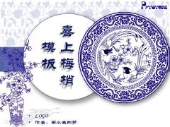 【喜上梅梢】中国风青花图案通用PPT模板