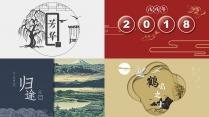 【年度热卖】古典中国风传统高雅典雅模板【含4套】