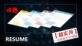 【超实用】一页纸简历PPT模板(4色)