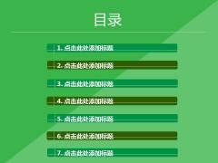 绿色清新现代商务Keynote模板示例2