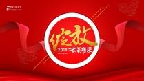 新派中国风大气视觉化高端商务通用PPT模板-29