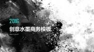 【清新水墨】简约通用商务模板