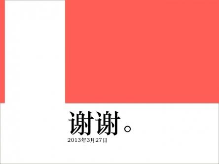 【橙色文件夹之商务模板ppt模板】-pptstore