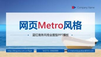 网页导航Metro风格蓝红商务欧美全图型PPT模板