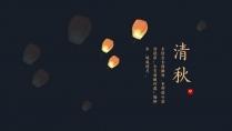 【言·清秋】简约留白国风示例2