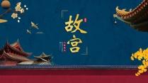 """""""故宫""""中国风企业文化品牌推介艺术PPT"""