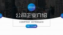 高級感公司企業介紹品牌推介PPT