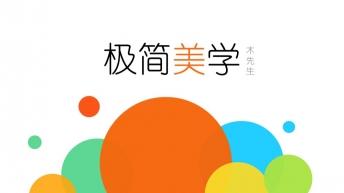【小米风&极简美学】公司新产品项目展示推介