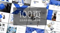 【图文混排】蓝色商务汇报模板四套合集