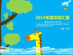 【创意手绘PPT模板奇趣系列】【不仅是一头长颈鹿】