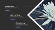 浮世绘风简约超大气通用模板示例5