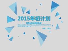 2015大气通用蓝色商务ppt模板