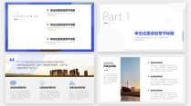 【精致视觉11】纯净蓝素雅通用商务风PPT模版示例3