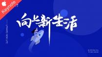 【向上新生活】经典蓝+中国红简美细腻高端KEY