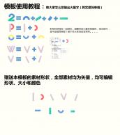 手绘创意模板(六)示例6