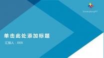 极简蓝色企事业通用PPT模板示例2